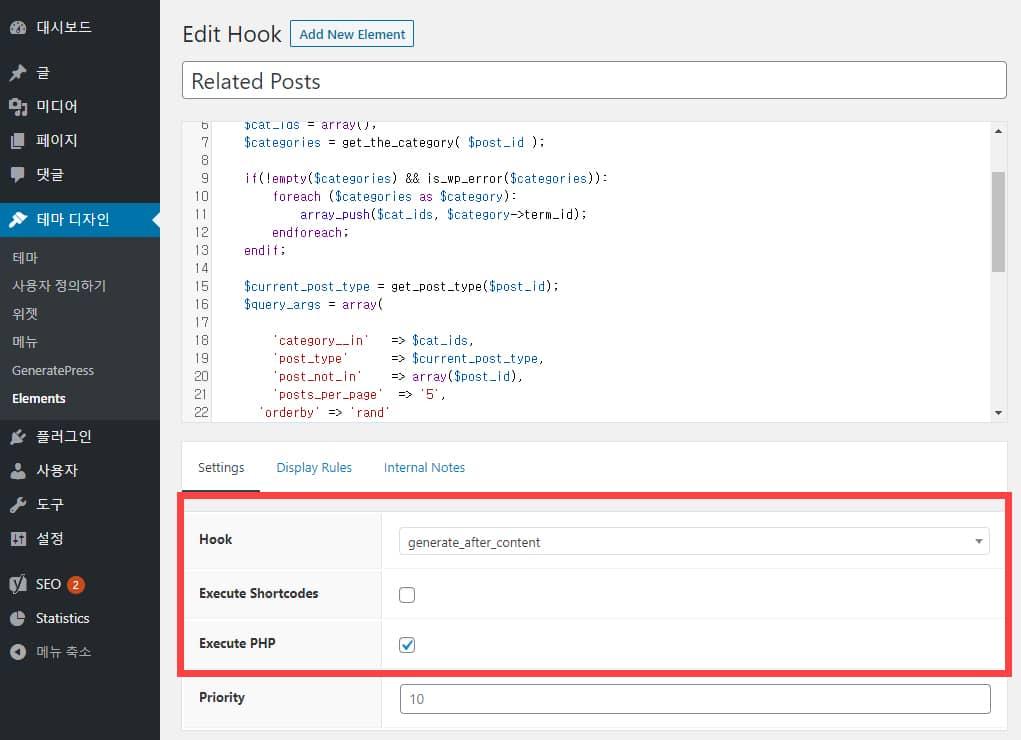 GeneratePressテーマにElementsを使用して関連記事一覧を表示する