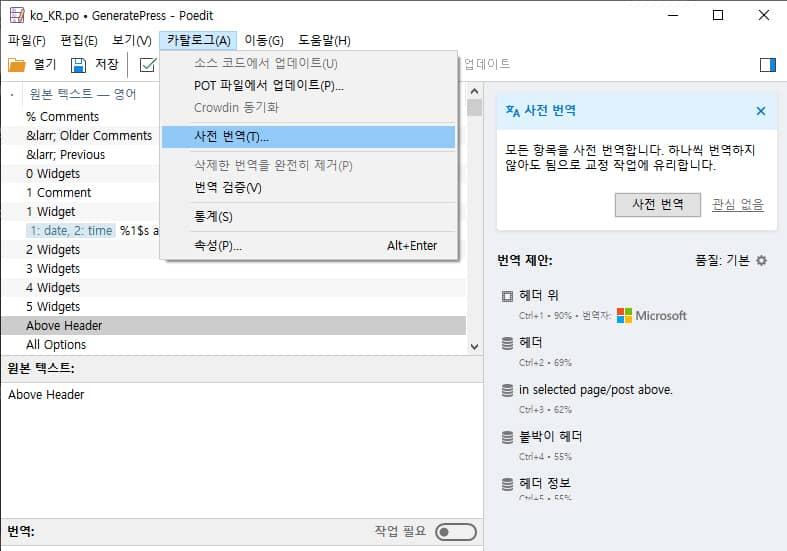 GeneratePress 테마 번역 파일 다운로드