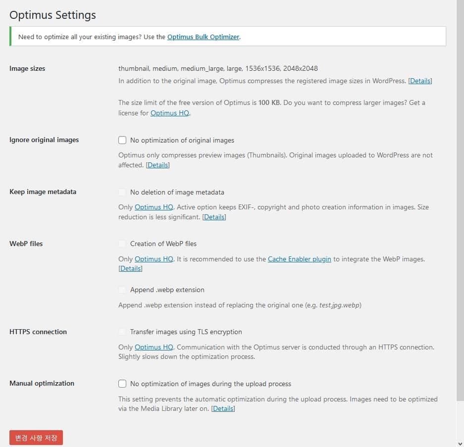 WordPress Optimusプラグインの設定ページ