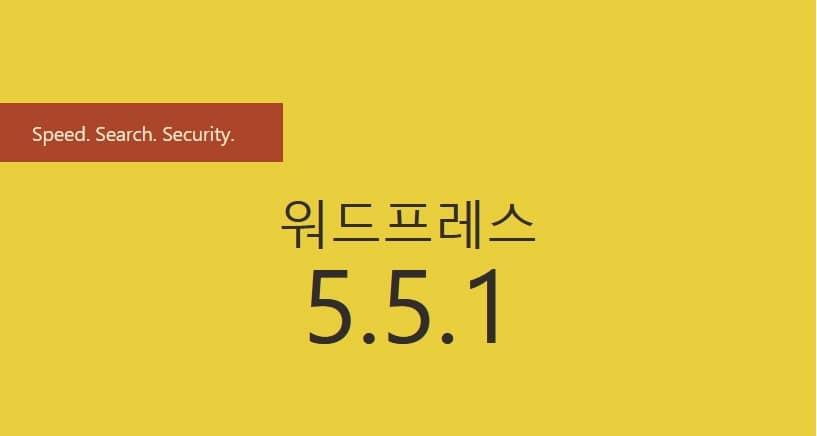 워드프레스 5.5.1 업데이트 - 유지보수 및 보안 릴리즈
