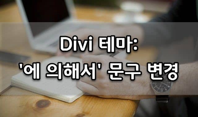 인기 WordPress Diviテーマ:「によって」フレーズを変更する方法