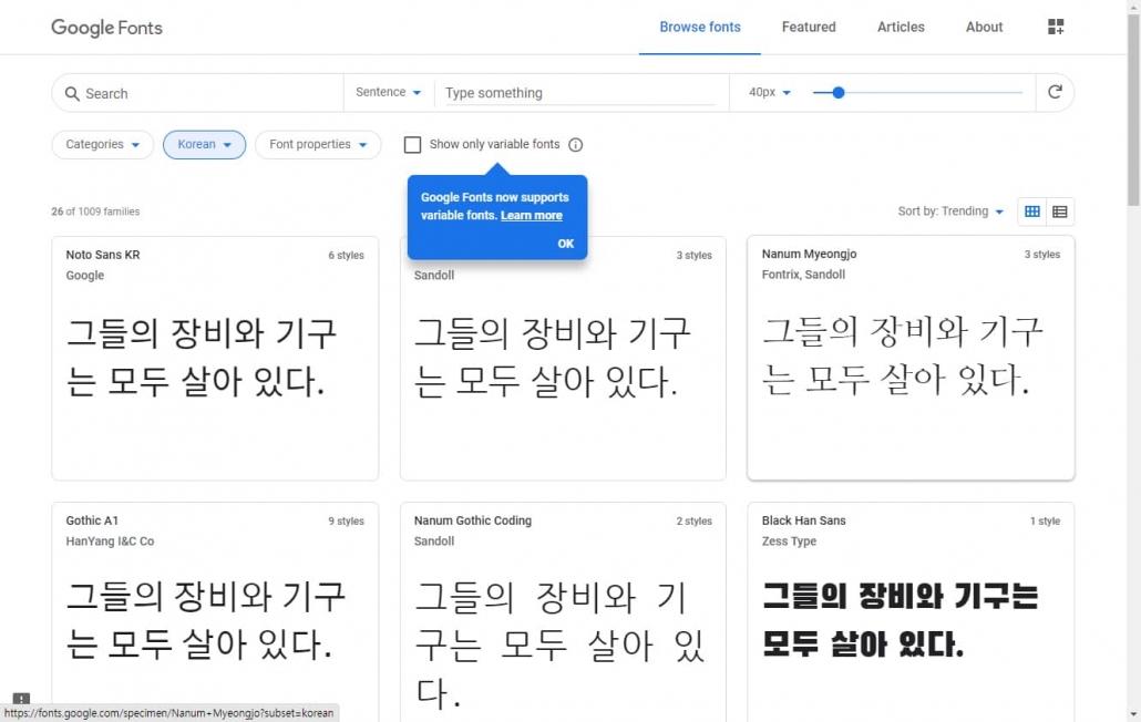 한글 구글 글꼴 종류