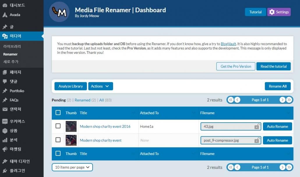 ワードプレスメディアファイルの名前の変更プラグイン