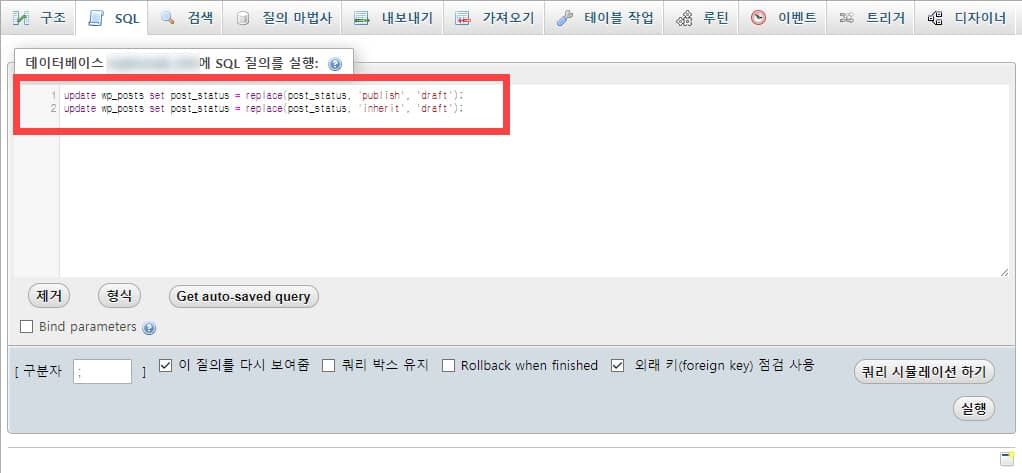 phpMyAdmin에서 모든 글의 상태를 임시글로 바꾸기