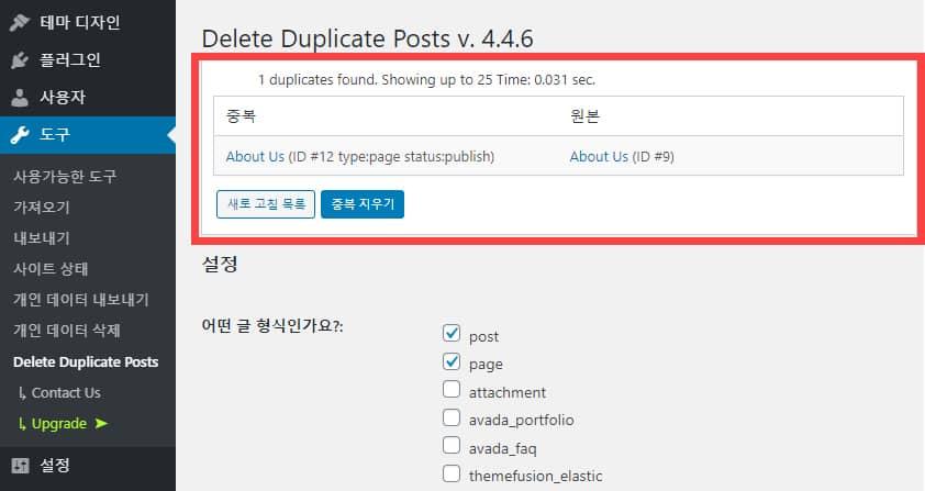워드프레스 중복 글 삭제하기 - Delete Duplicate Posts 플러그인