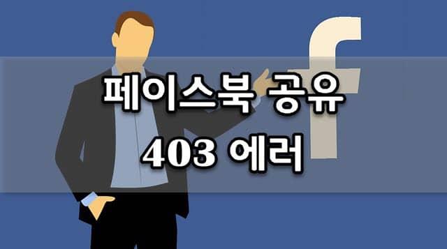 Facebook 共有失敗403 Forbiddenエラー時の確認事項