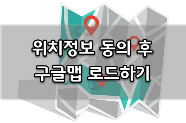 워드프레스 위치정보 수집 동의 후 구글맵 로드하기