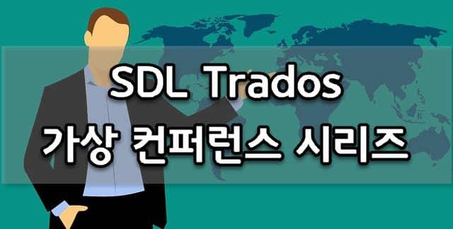 SDL Trados 가상 컨퍼런스 온라인 로드쇼