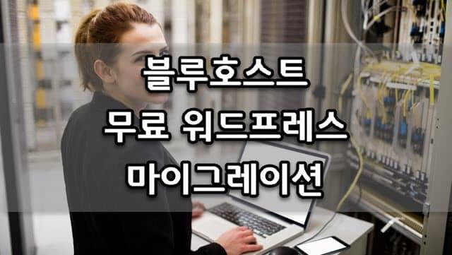 블루호스트 무료 워드프레스 마이그레이션 플러그인 도입
