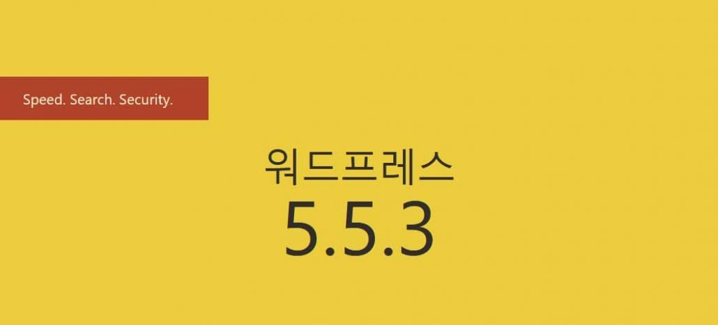 WordPress 5.5.3アップデート(緊急リリース)