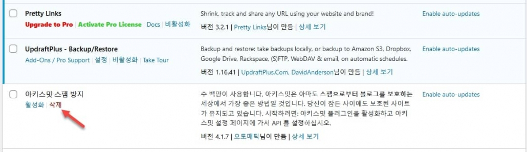 WordPress プラグインを削除する