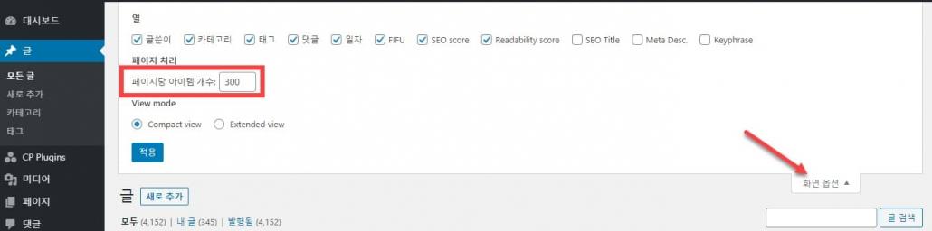 ページごとに表示するアイテム数 -  WordPress