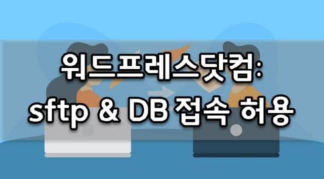 워드프레스닷컴 비즈니스 요금제: sftp 및 DB 접속 허용