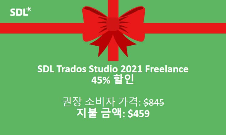 SDL Trados Studio 2021 Freelance翻訳ツール年末セール2