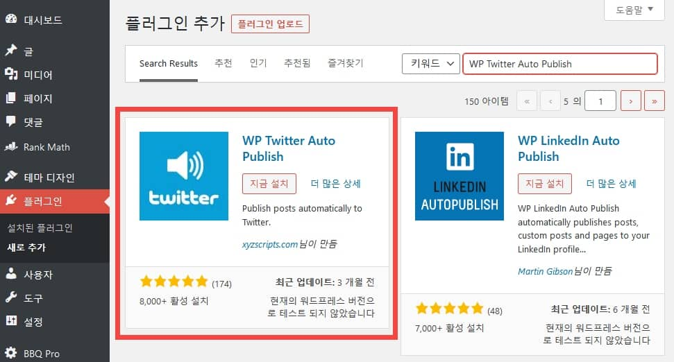 WordPress WP Twitter Auto Publishプラグインのインストール