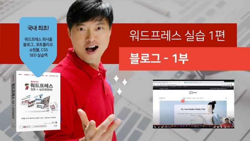 신간 소개: 홍마리오의 워드프레스 입문 + 실전(종합편)