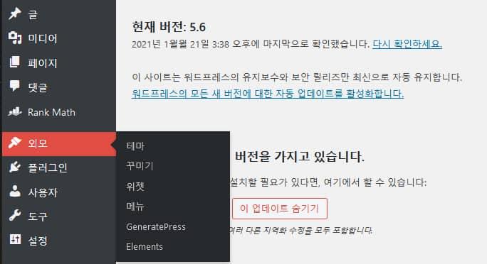 WordPress 韓国語翻訳変更:「テーマのデザイン」、「ユーザー定義」が「外見」と「飾る」に変わった。