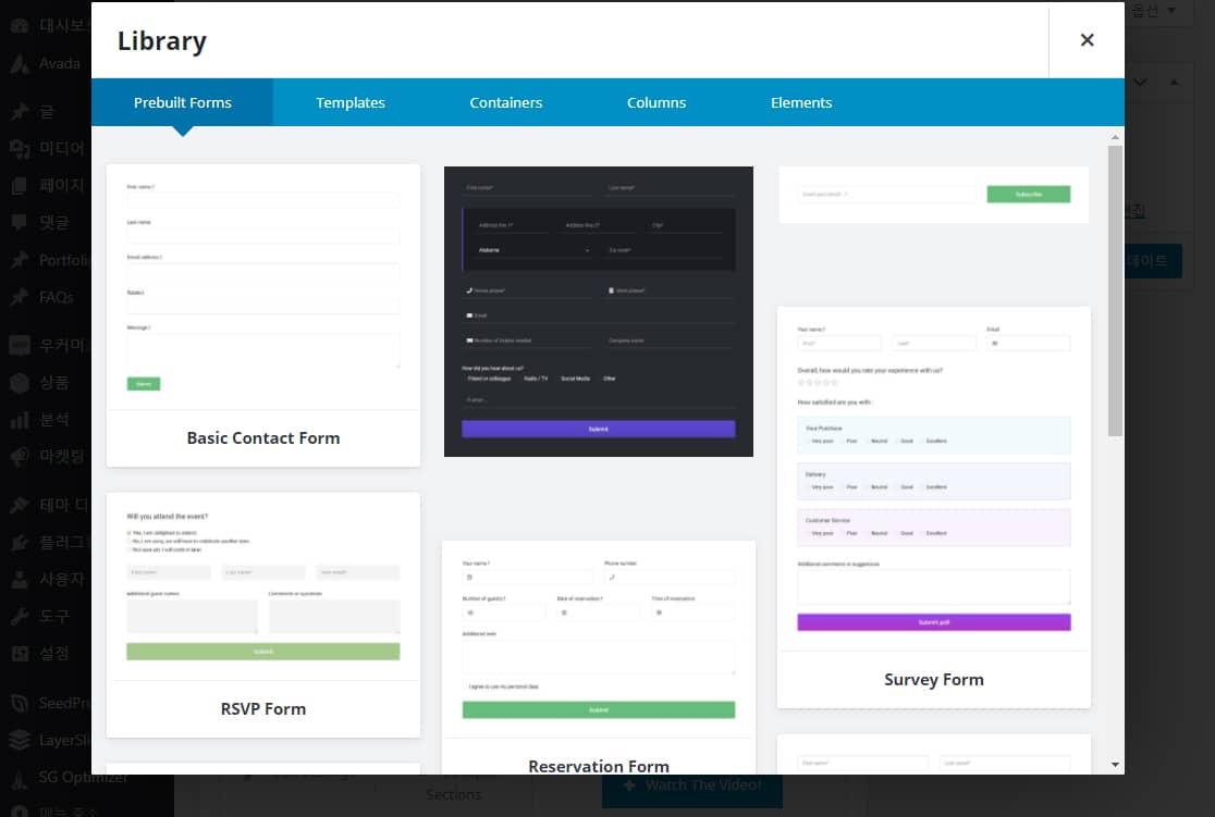 Avada テーマの Avada Contact Form機能