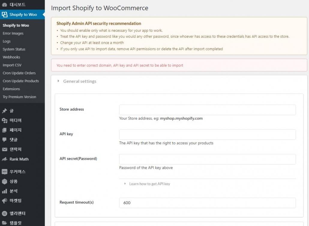 Import Shopify to WooCommerce 플러그인 설정 페이지