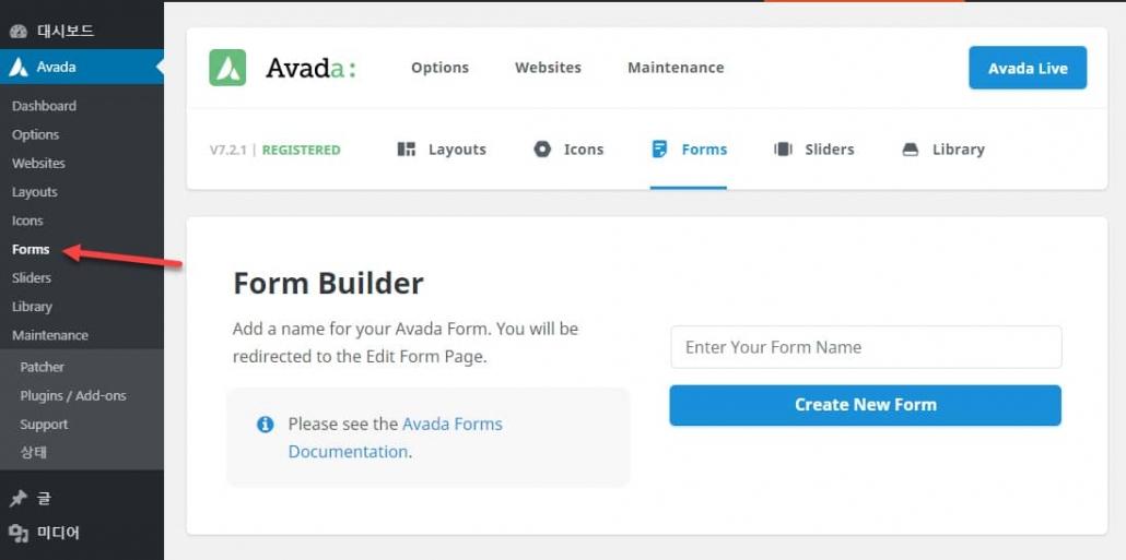 워드프레스 아바다 테마의 컨택트 폼 Avada Form