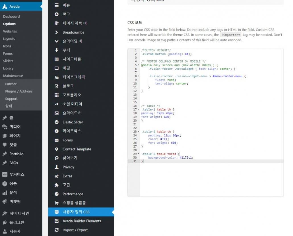 아바다 테마 CSS 코드 추가하기