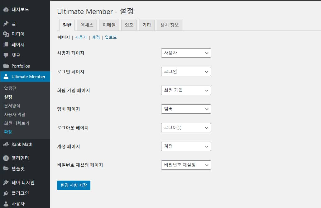 Ultimate Memberページ設定