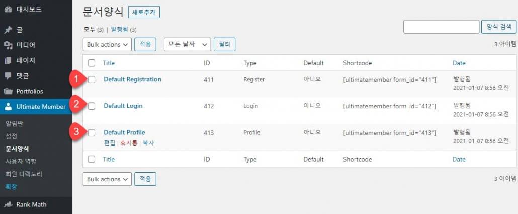 WordPress Ultimate Memberページを指定する