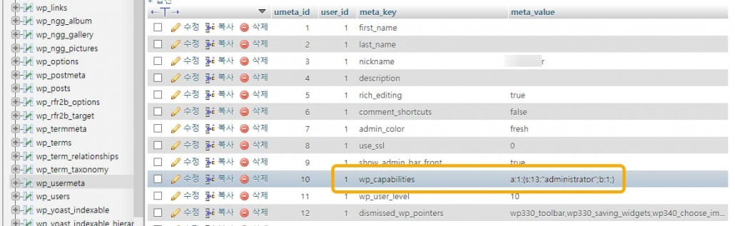 WordPress phpMyAdmin  - ログインしているアカウントが管理者アカウントであることを確認し