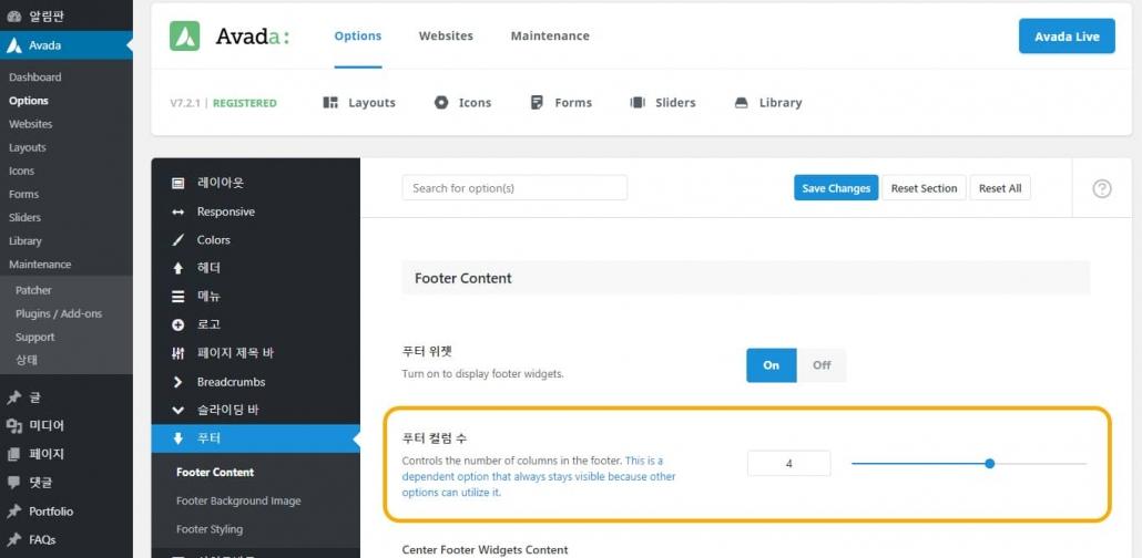 Avada テーマ -  WordPress フッターカラム調整する