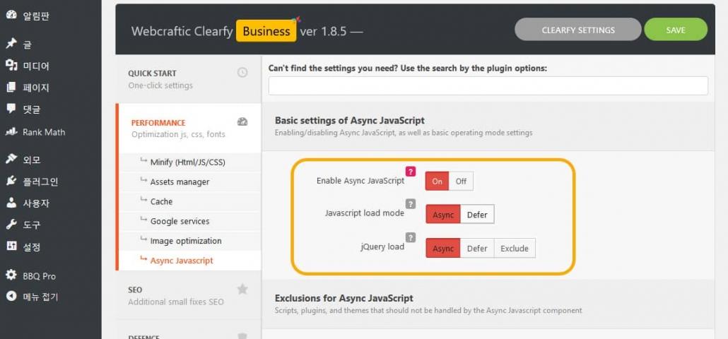 WordPress 最適化プラグインClearfy  -  JavaScriptの非同期読み込み