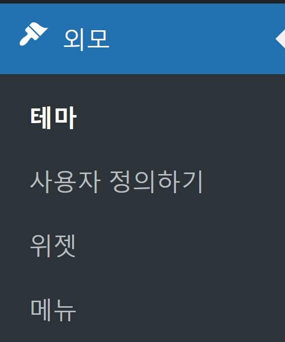 워드프레스 한국어 번역