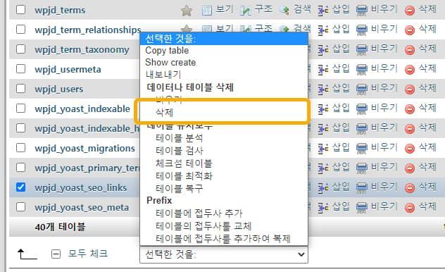 phpMyAdmin에서 wp_yoast_seo_links 테이블 삭제하여 DB 크기 줄이기