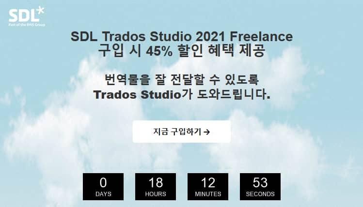 번역 메모리 툴 SDL Trados Studio 2021 Freelance 세일