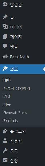 WordPress 韓国語翻訳変更:「外見」と「ユーザー定義」