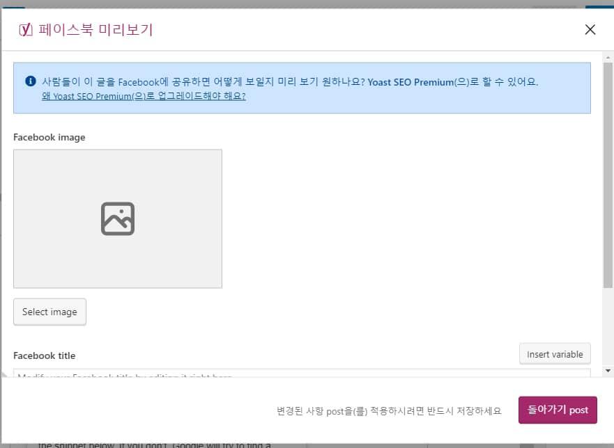 Yoast SEO Premiumバージョンでのみ Facebook, Twitter 共有サムネイルプレビューが表示されます。