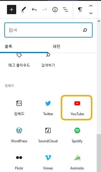 WordPress YouTubeの埋め込みブロック
