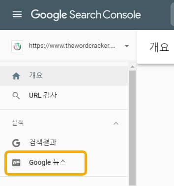 グーグルニュース -  Googleのサーチコンソール