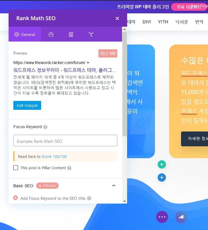 WordPress DiviテーマとRank Math統合