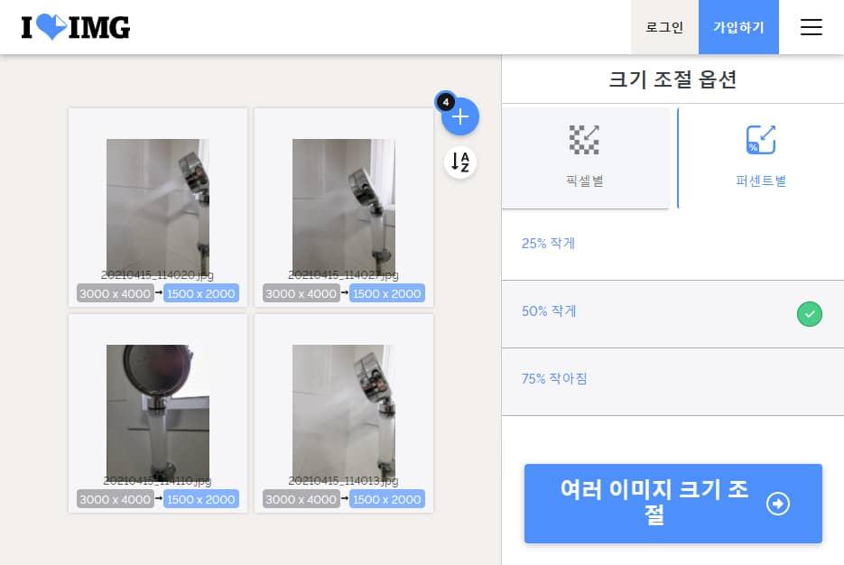 画像サイズの調整オプション -  iLoveIMG