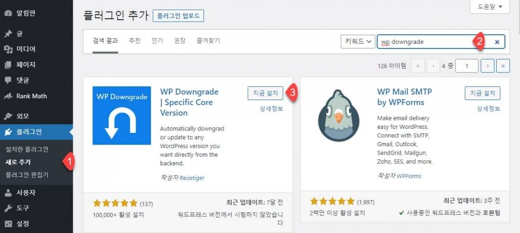 簡単に WordPress ダウングレードする方法 -  WP Downgrade