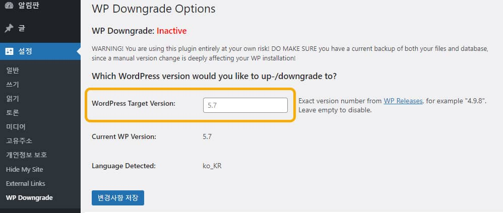 워드프레스 WP Downgrade 옵션