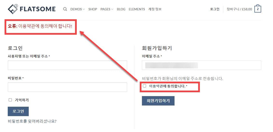 WooCommerce 会員登録フォームに利用規約/個人情報保護同意追加する