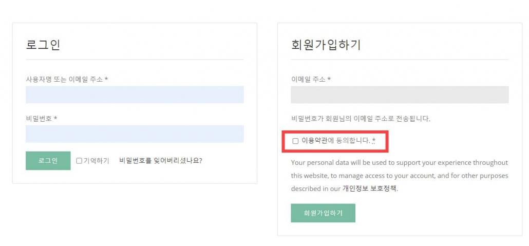 WooCommerce 会員登録フォームに利用規約/個人情報保護同意を追加する -  WordPress Avada テーマ