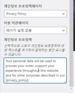 WooCommerce 会員登録フォームに利用規約/個人情報保護同意追加する2