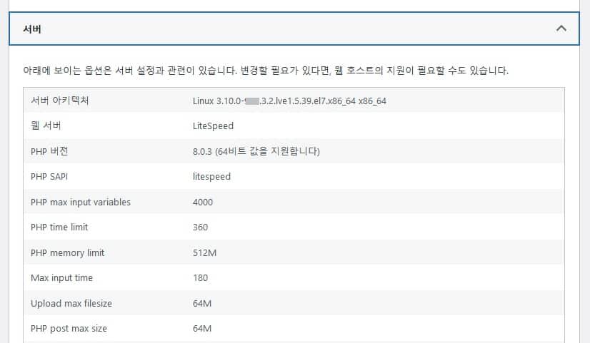 海外ホスティングGreenGeeks:HTTP3、LiteSpeed 6、PHP 8サポート