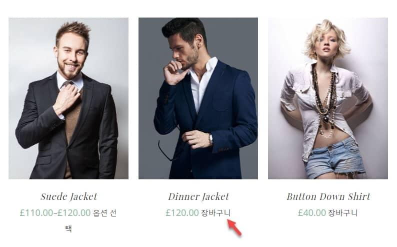 WordPress WooCommerce 店のページにカートボタンを有効にする -  Avada テーマ