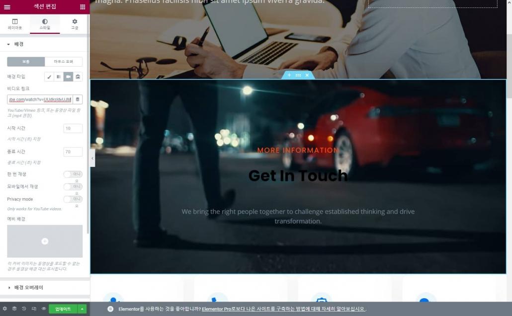 WordPress ページの背景にYouTubeの動画を挿入する3