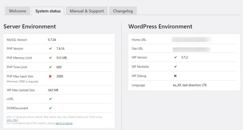 サーバー環境と WordPress 환경