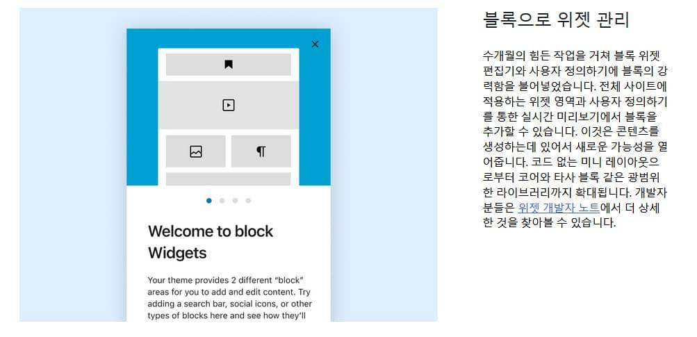 워드프레스 5.8 - 블록 위젯