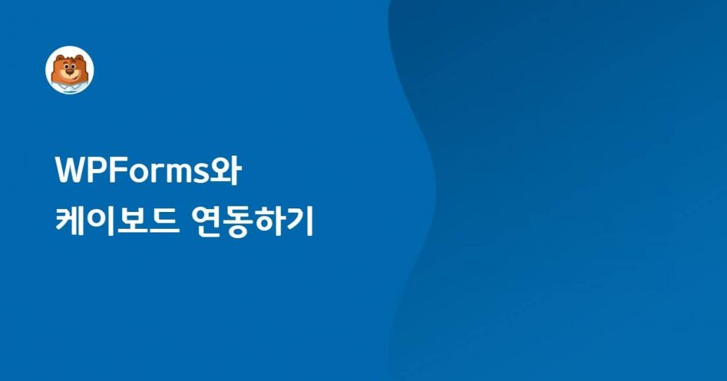 워드프레스 WPForms 문의 글을 케이보드에 자동으로 게시하기 소스 코드